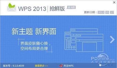 金山发布wps office 2013抢鲜版下载