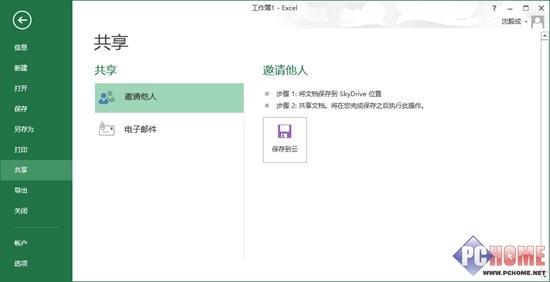 微软office2013在线协同办公