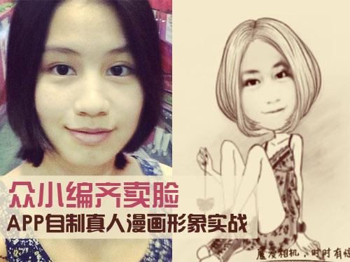 众小编齐卖脸APP自制实战漫画真人形象中国日本漫画的图片