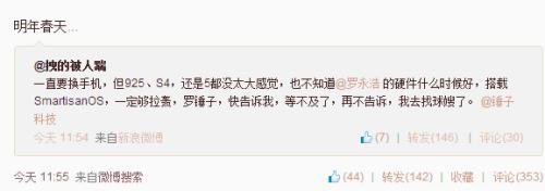 罗永浩微博称明年春季发布锤子手机