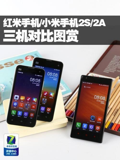 红米手机/小米手机2S/2A三机对比图赏