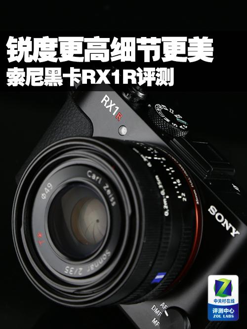 锐度更高细节更美 索尼黑卡RX1R评测