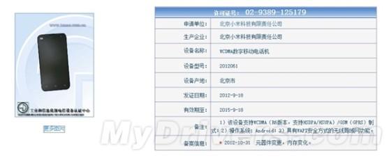 独家:小米3已获3C认证!