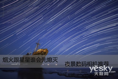 烟火跟星星谁会先熄灭 夜景数码相机推荐