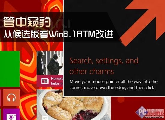 管中窥豹 从候选版看Win8.1RTM的改进