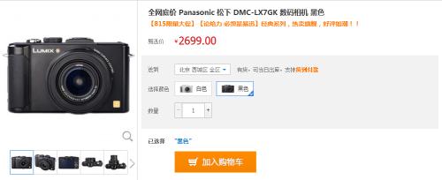 旗舰级热销机型松下LX7现售价2699元