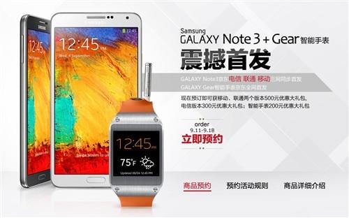 三星Note3行货5699元Gear智能手表2999