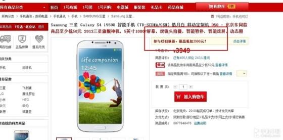1号店推手机以旧换新 iPhone等皆可抵价