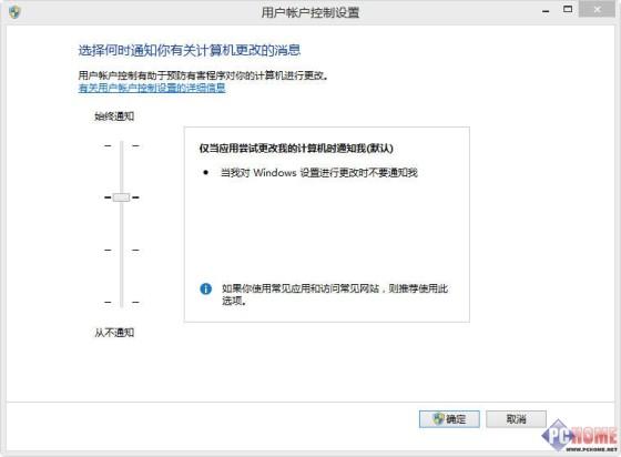 Win8.1使用技巧 用户账户的配置管理