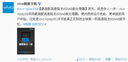 首款2K分辨率手机 vivo Xplay3S曝光
