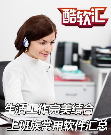 生活工作完美结合 上班族常用软件汇总