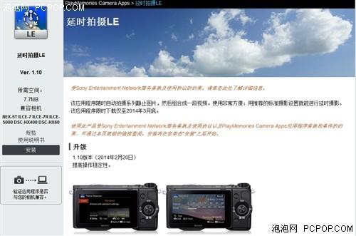 高性能与实用兼具索尼微单A5000评测(4)