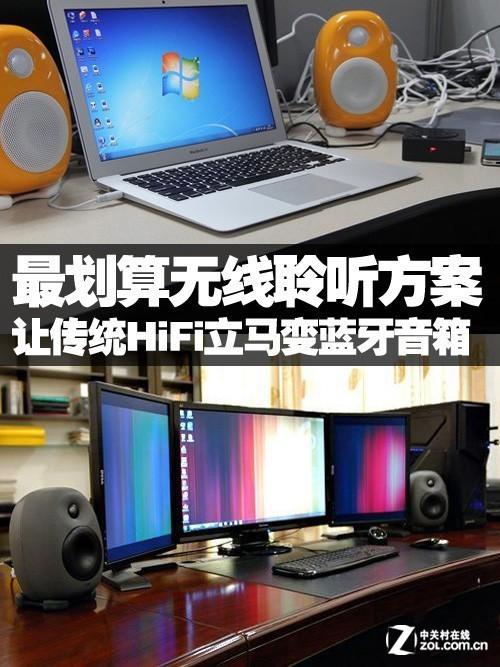 最划算无线方案让传统HiFi变蓝牙音箱