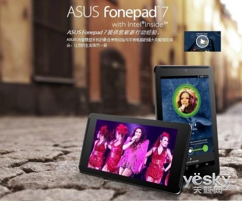 性能更强价格更低华硕Fonepad7价格1599元