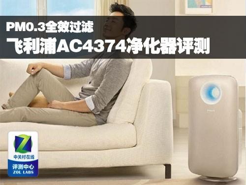 飞利浦AC4374空气净化器