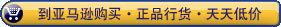 云在线预警亚马逊善领GT339SC售899元