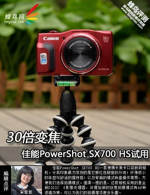 30倍变焦佳能PowerShotSX700HS试用