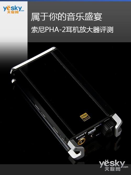 属于你的音乐盛宴索尼PHA-2耳机放大器评测