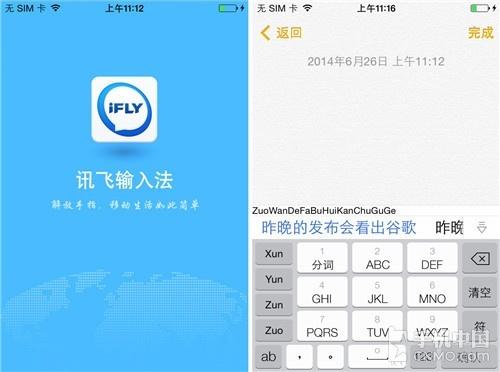 支持全新iOS 8系统 讯飞输入法上手体验|输入法