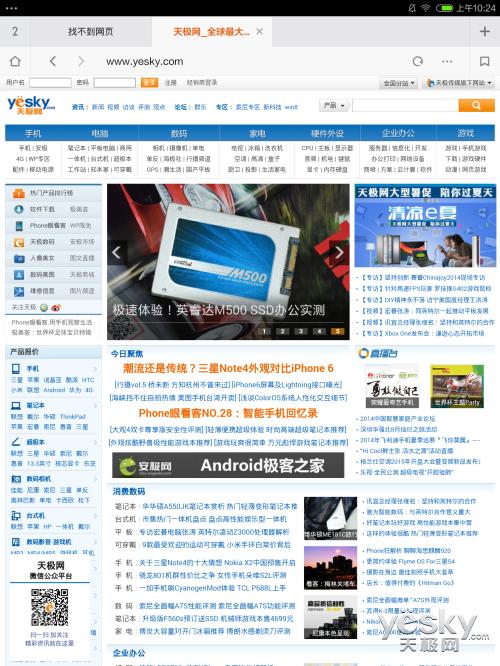 配NVIDIA Tegra K1 小米平板零售版首发评测