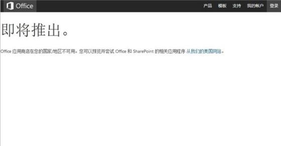 微软中文Office应用商店十月上线的照片 - 3
