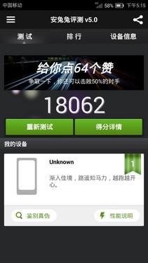 5.5英寸巨屏4G新机中国移动M812评测(5)