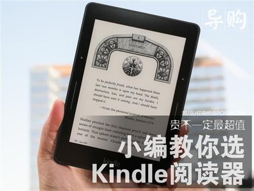 贵并非最超值 小编教你选Kindle阅读器