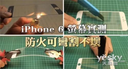1.5吨的屁股?iPhone6继摔碎后被坐断