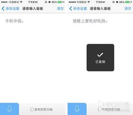 支持语音输入 讯飞输入法iOS 8版评测
