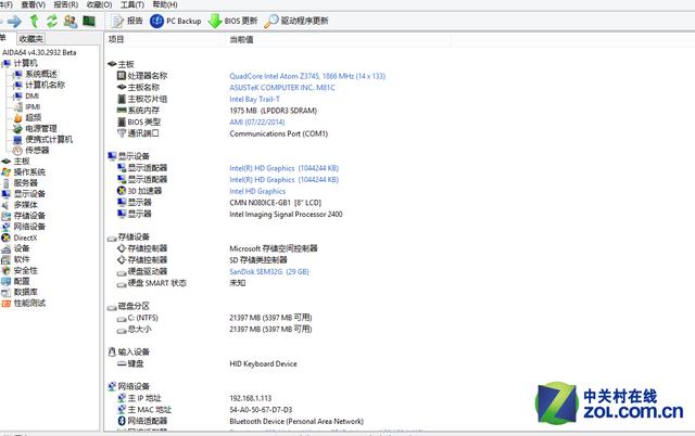 性能强劲防指纹 华硕ViVoTab 8平板评测