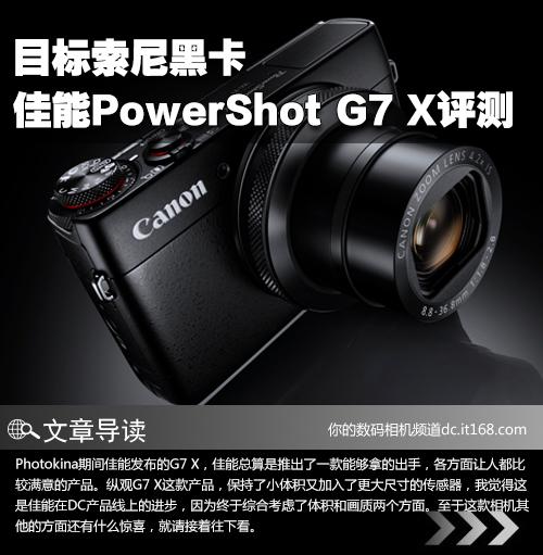 目标索尼黑卡 佳能PowerShot G7 X评测