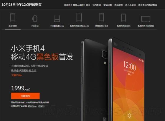 帅气 黑色版小米手机4下周开卖