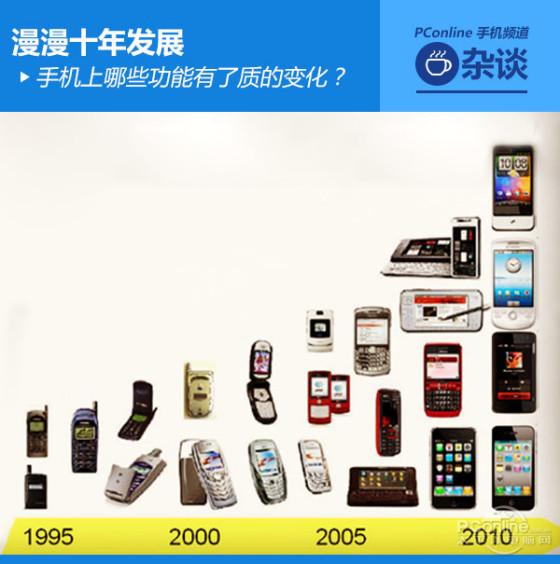 漫漫十年开展手机上哪些功用有了突变?