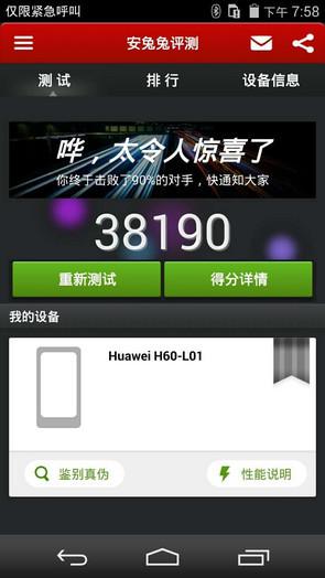 低至1999元高性价比3GB内存手机推荐