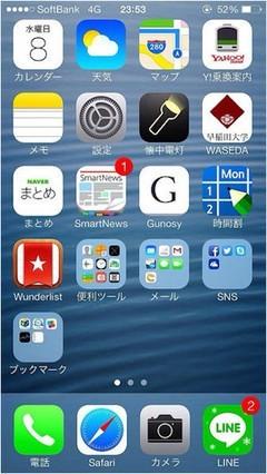 日本手机那些事:名校大学生的手机桌面