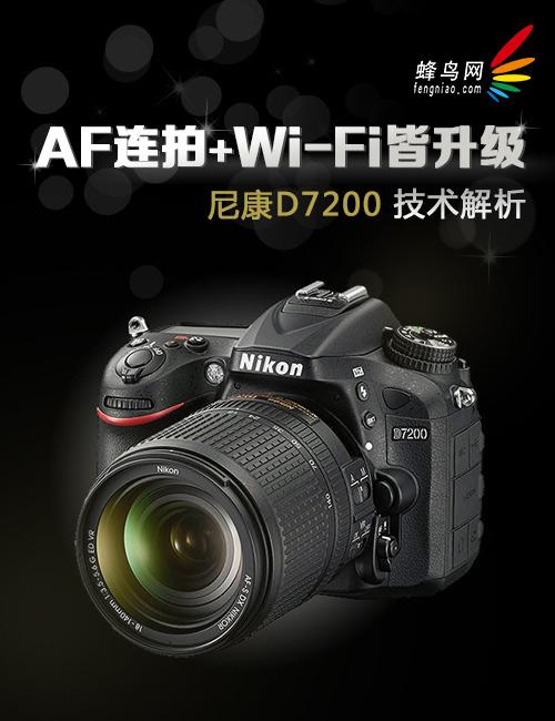 AF连拍+Wi-Fi皆升级尼康D7200技术解析