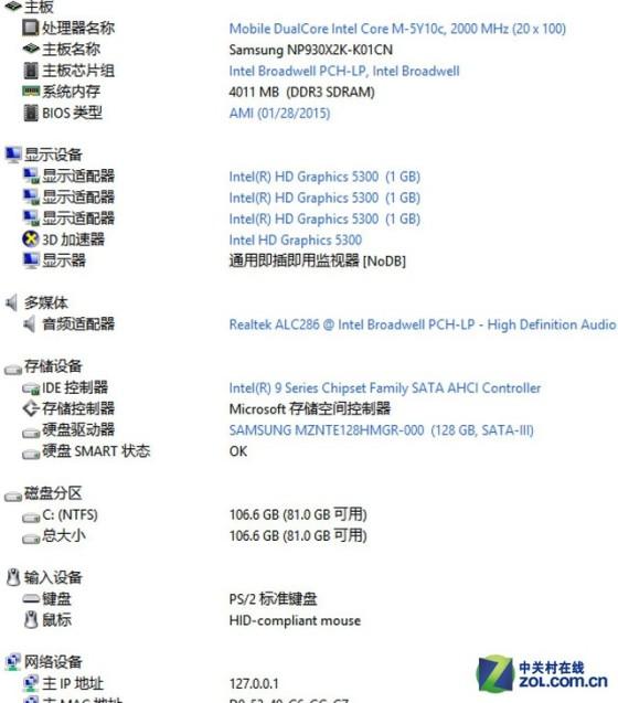 三星ATIV Book 930X2K评测
