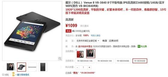 劲爽体验戴尔Venue8平板仅售1099元