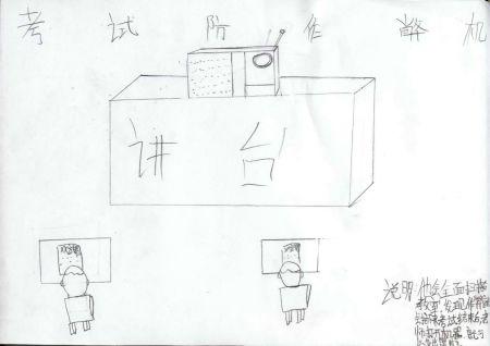 小学作弊的最佳方法_考试 作弊 神器网店图片