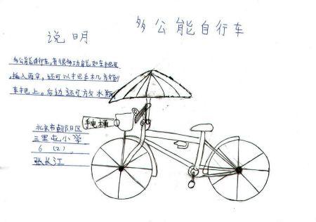 青少年创意设计大赛作品 多功能自行车
