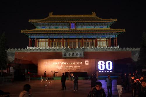 科技时代_图文:北京故宫神武门熄灯后全景