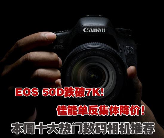 佳能单反集体降价本周十大热门相机推荐