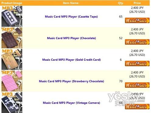 刷卡or听歌信用卡形状MP3内置扬声器
