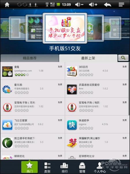 玩遍N多软件酷比U9安卓市场网友试用