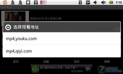7英寸Android2.2平板itoosi7评测
