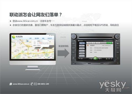 车友互联初体验:车机端与PC端的互联互通