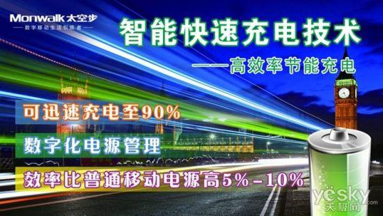 太空步携6大技术,进军中国移动电源市场