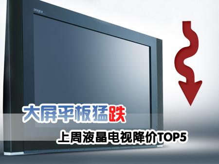 大屏平板猛跌上周液晶电视降价TOP5