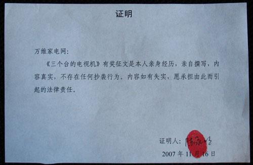 长虹有奖征文活动最终名单确认