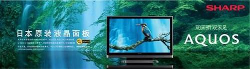 至轻至薄之美-普新系列液晶电视